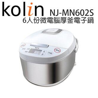 【歌林 Kolin】 NJ-MN602S 6人份微電腦多功能厚釜電子鍋