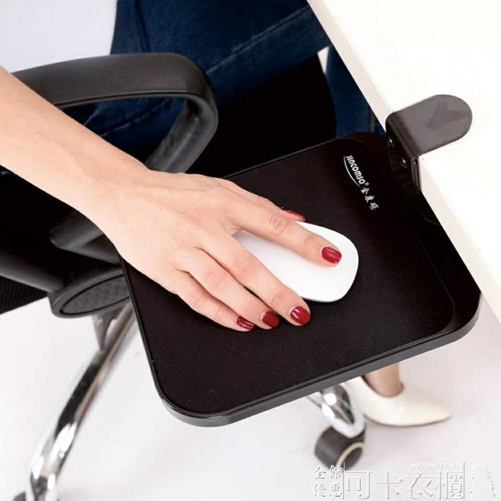 創意電腦手托架桌用護腕托托架板手墊支撐手臂架子延長板  領券下定更優惠