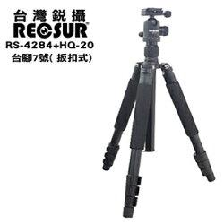 銳攝台腳7號(扳扣式) RS-4284+HQ-20  英連公司貨