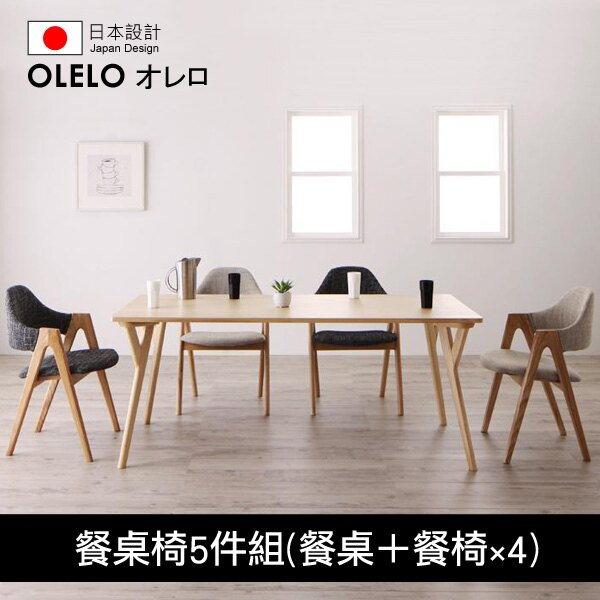 【OLELO】日本設計北歐款長型餐桌_5件組(餐桌+餐椅x4) - 限時優惠好康折扣