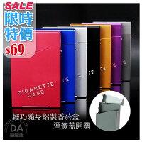 婚禮小物推薦到《DA量販店》樂天最低價 超輕 鋁製 彈簧開關 香煙盒 可放置打火機 顏色隨機 贈品 禮品 婚禮小物(37-385)