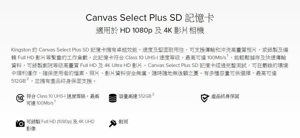 金士頓 Kingston SDXC 64GB SDS2 Class10 100MB / s 記憶卡 64G 適用相機 1