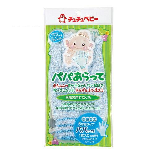 日本【chuchu啾啾】媽咪用嬰兒沐浴手套(大手)