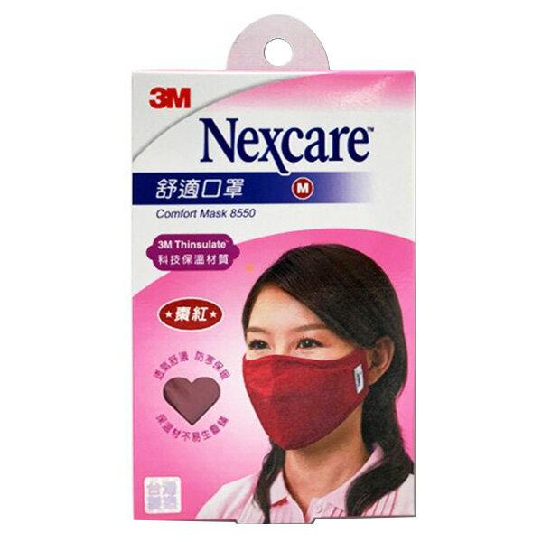 (防疫商品)3M Nexcare 舒適口罩(M)-棗紅★衛立兒生活館★