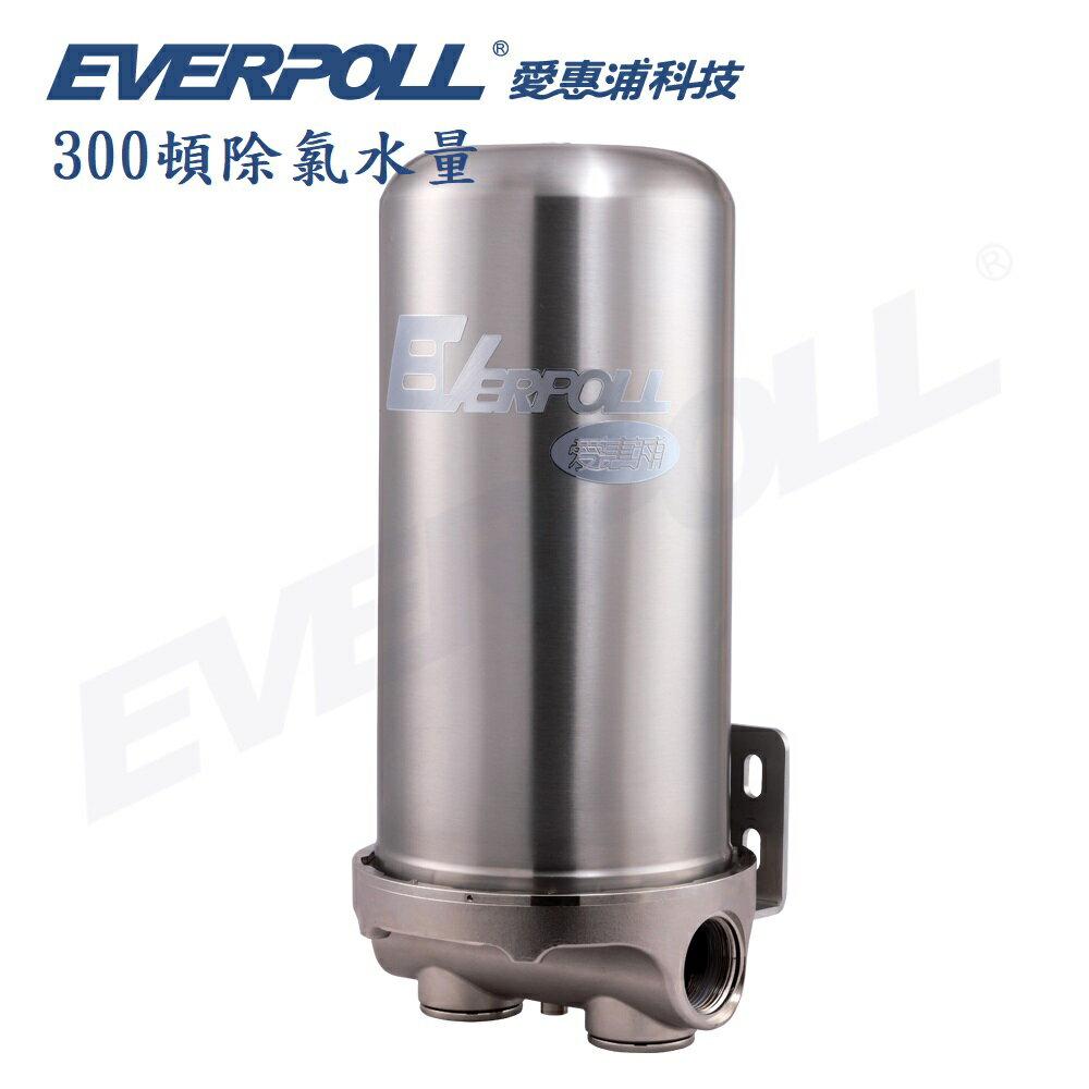 【愛惠浦科技】FH-300 傳家寶全戶濾浄系統 0