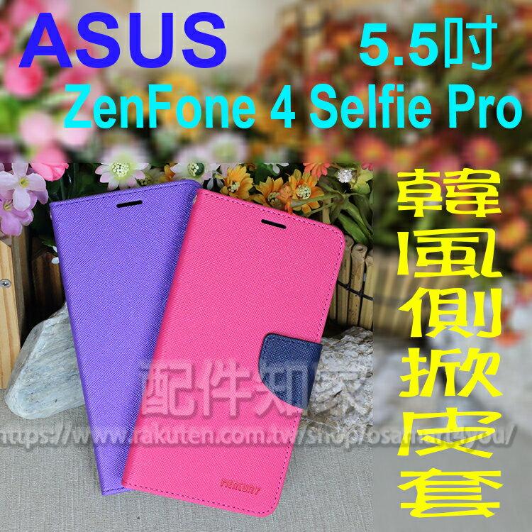 【韓風系列】ASUS ZenFone 4 Selfie Pro ZD552KL Z01MDA 5.5吋 翻頁式側掀插卡皮套/保護套/支架斜立/TPU軟套/華碩-ZY