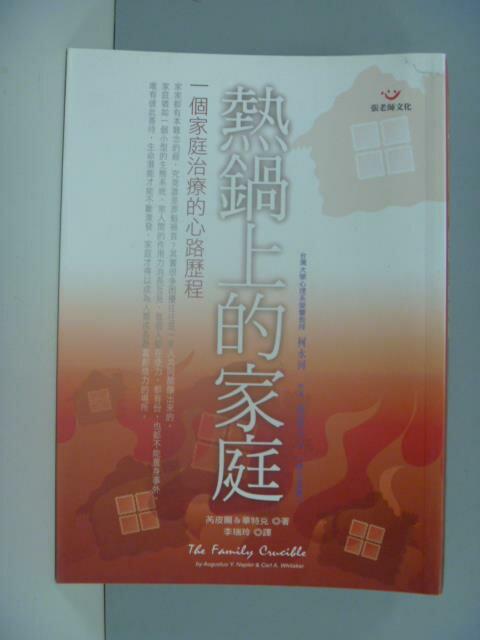 【書寶二手書T1/家庭_IQW】熱鍋上的家庭:一個家庭治療的心路歷程_李瑞, 芮皮爾