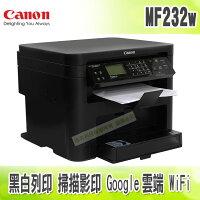 Canon佳能到【浩昇科技】Canon imageCLASS MF232w 黑白雷射多功能複合機