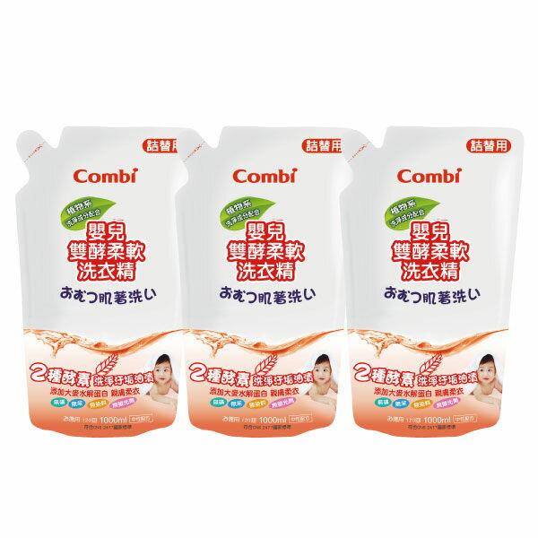 康貝 Combi 嬰兒雙酵柔軟洗衣精補充包促銷組 (補充包1000mlx3包)