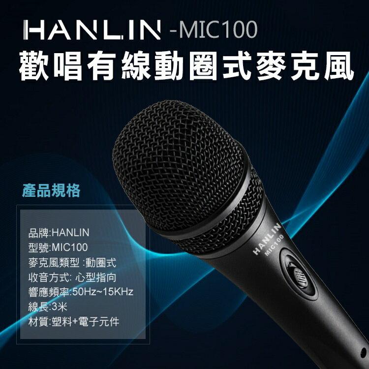 動圈式 高清保真 麥克風 HANLIN-MIC100 唱歌 講課 演唱會 教室 禮堂 會議室 拍賣場 卡拉ok