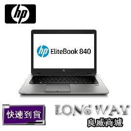 HP Elitebook 840 G4 1PM65PA 筆電 (I5-7300U/8G/256SSD) 【送Office365+無線鼠】登錄再送登機箱~內建防窺片螢幕