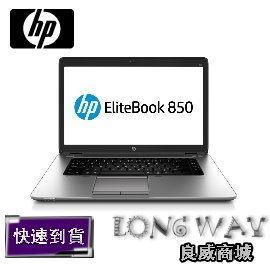 HP Elitebook 850 G4 1PM66PA 獨顯筆電 (I7-7500U/8G/512SSD/WIN10專業版) 【送Office365+無線鼠】登錄再送登機箱