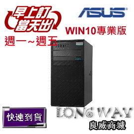 ASUS 華碩 D630MT ( D630MT-I57500003R ) 商用級管理及安全性機種桌上型電腦 i5-7500/1TB/4G/WIN10