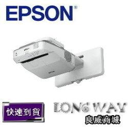 【EPSON 愛普生】EB-580 反射式超短距投影機 3200 ANSI