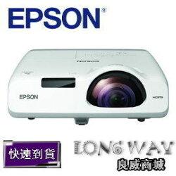 EPSON EB-530 短焦 短距 教育 商用 簡報 投影機 【送HDMI線】上網登錄保固升級三年