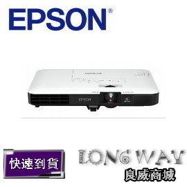 EPSON EB-1780W 輕薄型 1.77公斤液晶投影機 WUXGA (取代 EB-1771W) 【送HDMI線】上網登錄保固升級三年