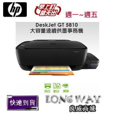 HP DeskJet GT 5810 連續供墨事務機 DesJet GT5810 AiO Printer