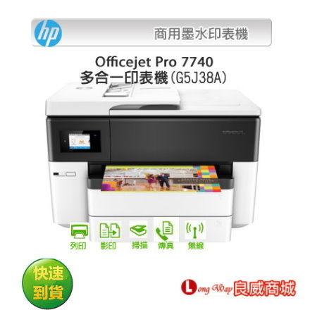 <br/><br/>  HP Officejet Pro 7740 A3商用噴墨多功能事務機 ( OJ7740 ) 登錄送$1000+加購墨水組(4色)再送$1500~<br/><br/>