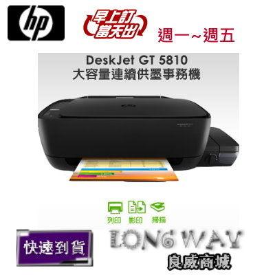 HP DeskJet GT 5810 連續供墨事務機 DesJet GT5810 AiO Printer ~登錄送檯燈+加購墨水4顆再送$300 ~