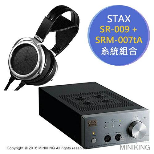 ~ 王~  STAX 系統 SRS~009^(007tA^)  SR~009  SRM~0