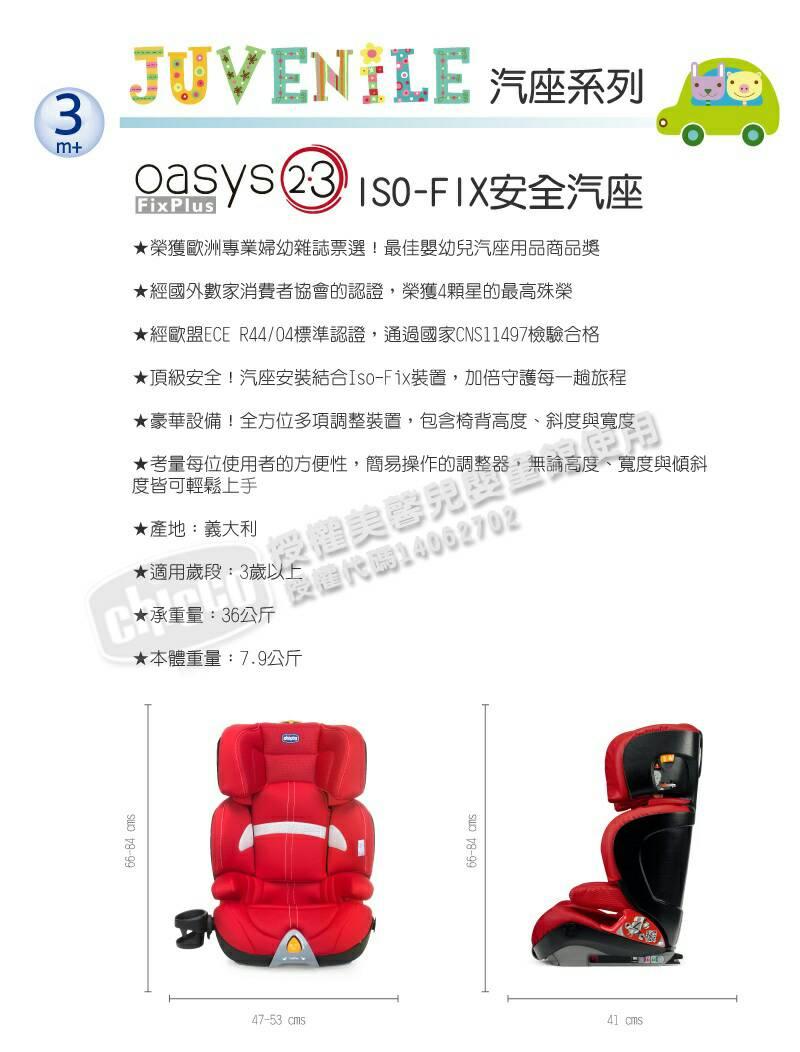 Chicco Oasys 2-3 FixPlus 安全汽座 / 汽車座椅(琉光金) 8900元 【來電另有優惠】 3