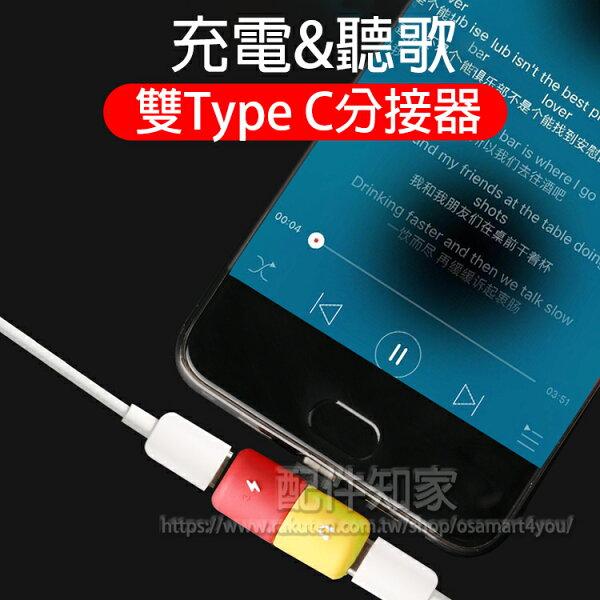 【藥丸轉接器】TypeC專用一分二膠囊轉接頭耳機+充電同時進行2合1轉接頭不支援HTC-ZY