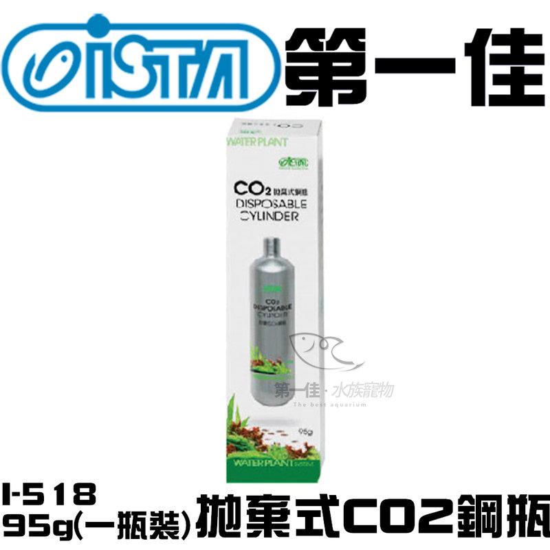 第一佳 水族寵物  伊士達ISTA【拋棄式CO2鋼瓶 I-518 95g 一瓶裝 】二氧