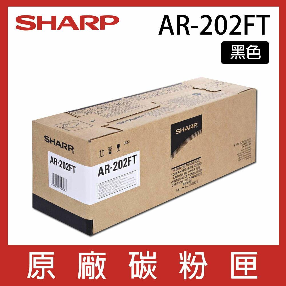 新緹網路科技有限公司 SHARP AR-202FT 原廠影印機碳粉匣 *適用AR-205 /  M207 /  M160 /  M162