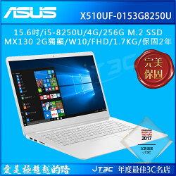 ASUS VivoBook Classic X510UF-0153G8250U 天使白 (15.6吋/i5-8250U/4G/256G SSD/MX130 2G獨顯/W10/FHD)筆電《全新原廠保固》