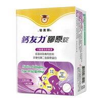 銀髮族健康補品推薦到三友營養獅 鈣友力膠原錠 UC-II 30粒/盒◆德瑞健康家◆就在德瑞健康家推薦銀髮族健康補品