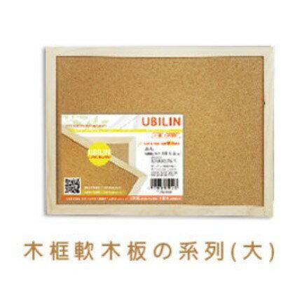 新全 木框軟木板(大) (可吊式) 7UB9445