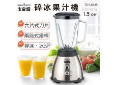碎冰果汁機 | 果汁機 | 榨汁機 | 碎冰機 | 冰沙機 | 1.5公升 | 【大家源】