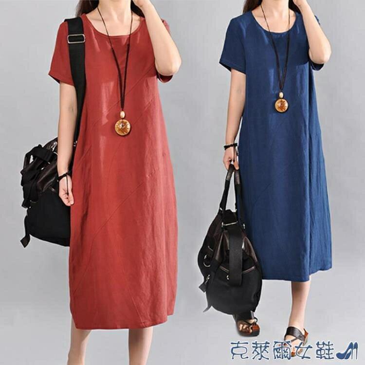 棉麻洋裝 夏裝新款韓版寬鬆大碼中長款純色亞麻裙復古文藝短袖棉麻連衣裙女