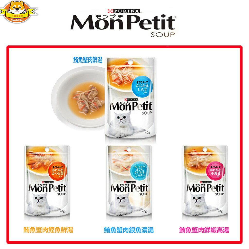 貓倍麗 Monpetit 湯包 極品系列鲜湯 濃湯 高湯 湯包 四種口味 40g/包 口味任搭 *艾爾發寵物*