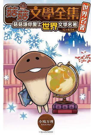 菇菇文學全集世界名著雪之女王篇 菇菇讓你愛上世界文學名著-全 - 限時優惠好康折扣