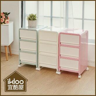 【ikloo】韓系馬卡龍三層整理箱/收納箱(三色可選)