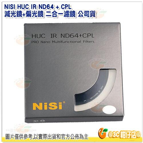 NISI HUC IR ND64 + CPL 82mm 超薄框 減光鏡 + 偏光鏡 公司貨 二合一濾鏡