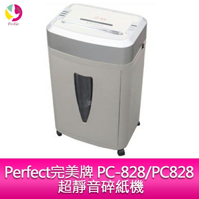 ★下單再賺10倍點數★  Perfect完美牌 PC-828/PC828 超靜音碎紙機