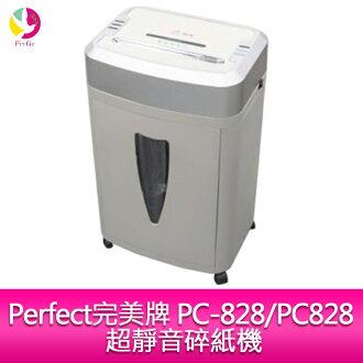 ★PG會員領券再折700元★ Perfect完美牌 PC-828/PC828 超靜音碎紙機