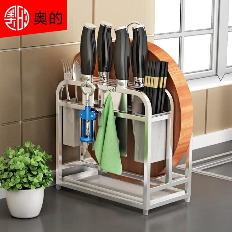 砧板架304不銹鋼刀架廚房用品砧板菜板架菜刀架案板架置物架 概念3C
