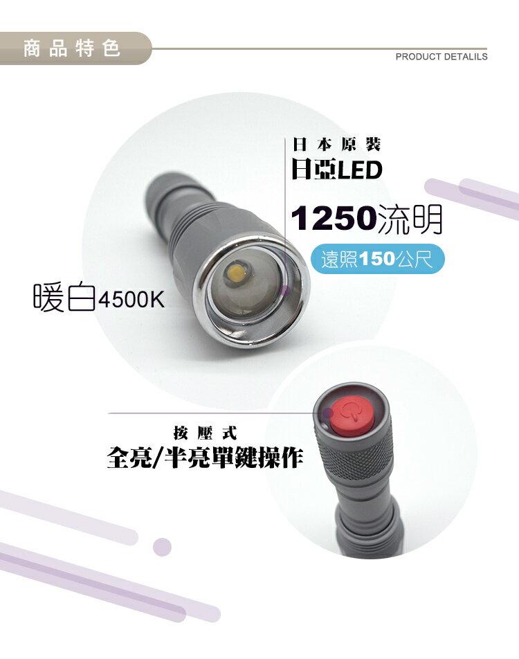 千里眼 L2(暖白) 自由調焦 1250流明 超強亮度 手電筒 1