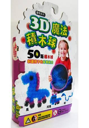 3D魔法積木球-50顆:動物