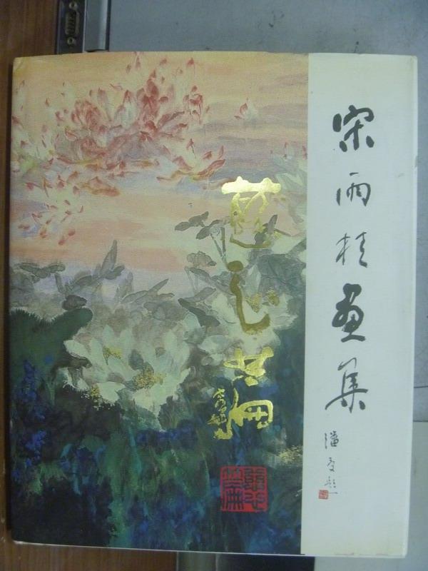 ~書寶 書T6/藝術_PNF~宋雨桂畫集^(慈心篇^)_1999年