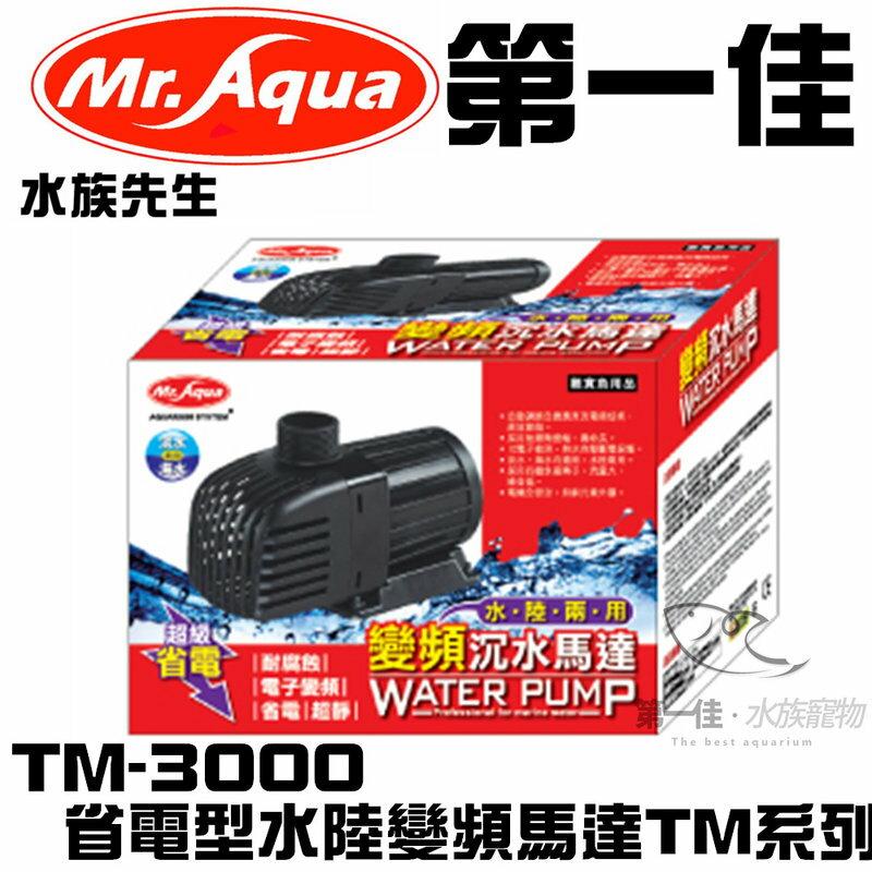 [第一佳水族寵物] 台灣水族先生MR.AQUA 省電型水陸變頻馬達TM系列 TM-3000