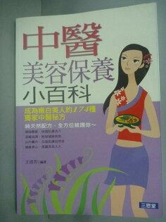 【書寶二手書T1/美容_JIU】中醫美容保養小百科_王清芳
