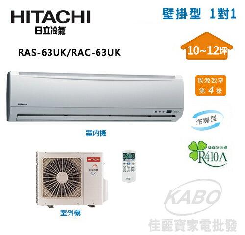 【佳麗寶】-(含標準安裝)日立10-12坪 《單冷定頻》一對一分離式冷氣 RAS-63UK/RAC-63UK