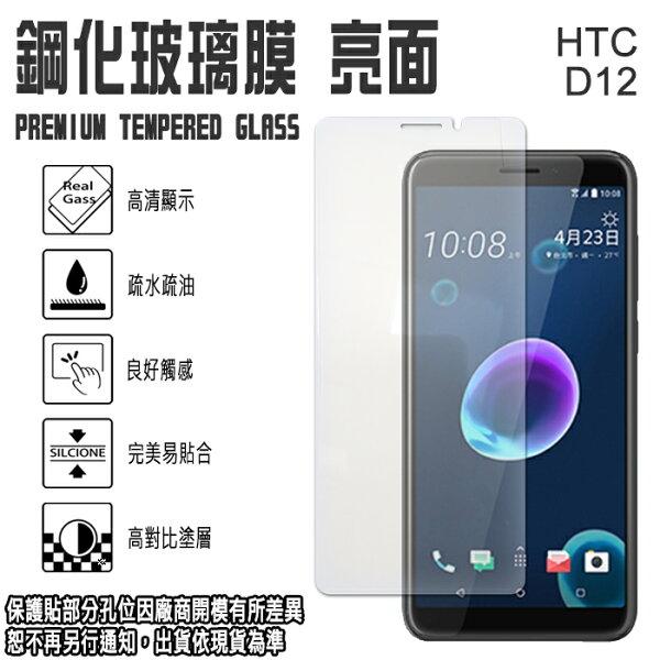 日本旭硝子玻璃0.3mm5.5吋HTCDesire12鋼化玻璃保護貼強化玻璃螢幕貼高清晰耐刮抗磨順暢度高疏水疏油TIS購物館