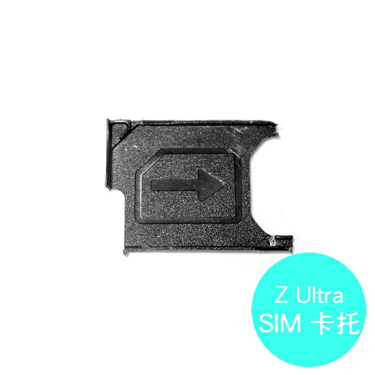 Sony Xperia Z Ultra C6802 XL39H ZU 專用 SIM卡托/卡座/卡槽/SIM卡抽取座
