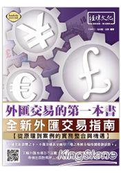 外匯交易的第一本書:全新外匯交易指南,從原理到案例的實務整合與機遇