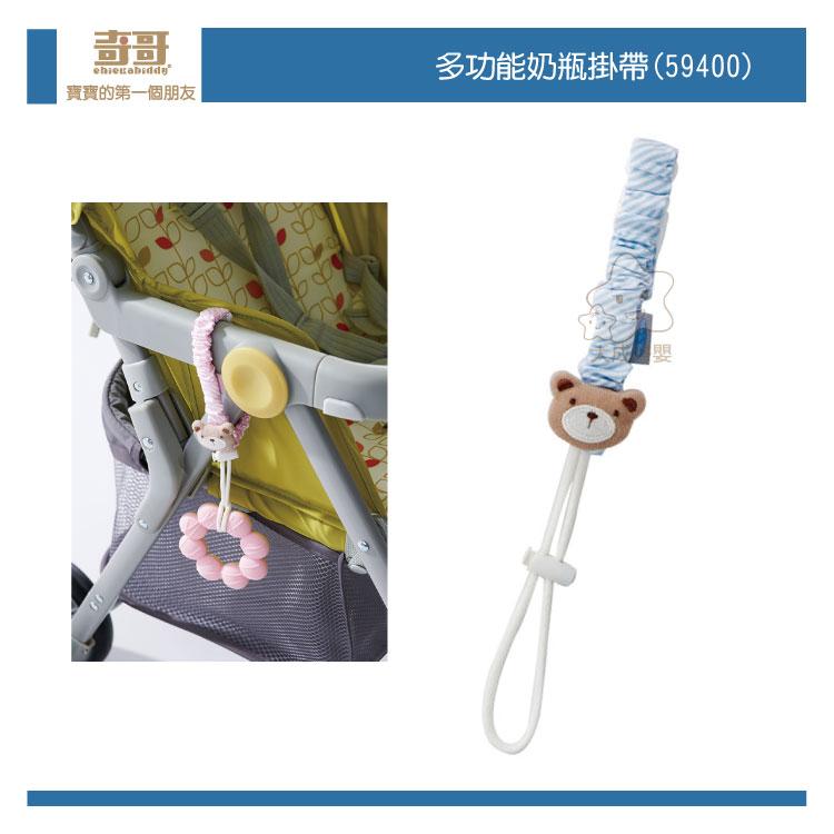 【大成婦嬰】奇哥 多功能奶瓶掛帶(59400) 藍、粉 (隨機出貨) 0